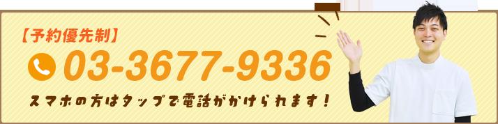 篠崎あさひろ鍼灸整骨院 03-3677-9336